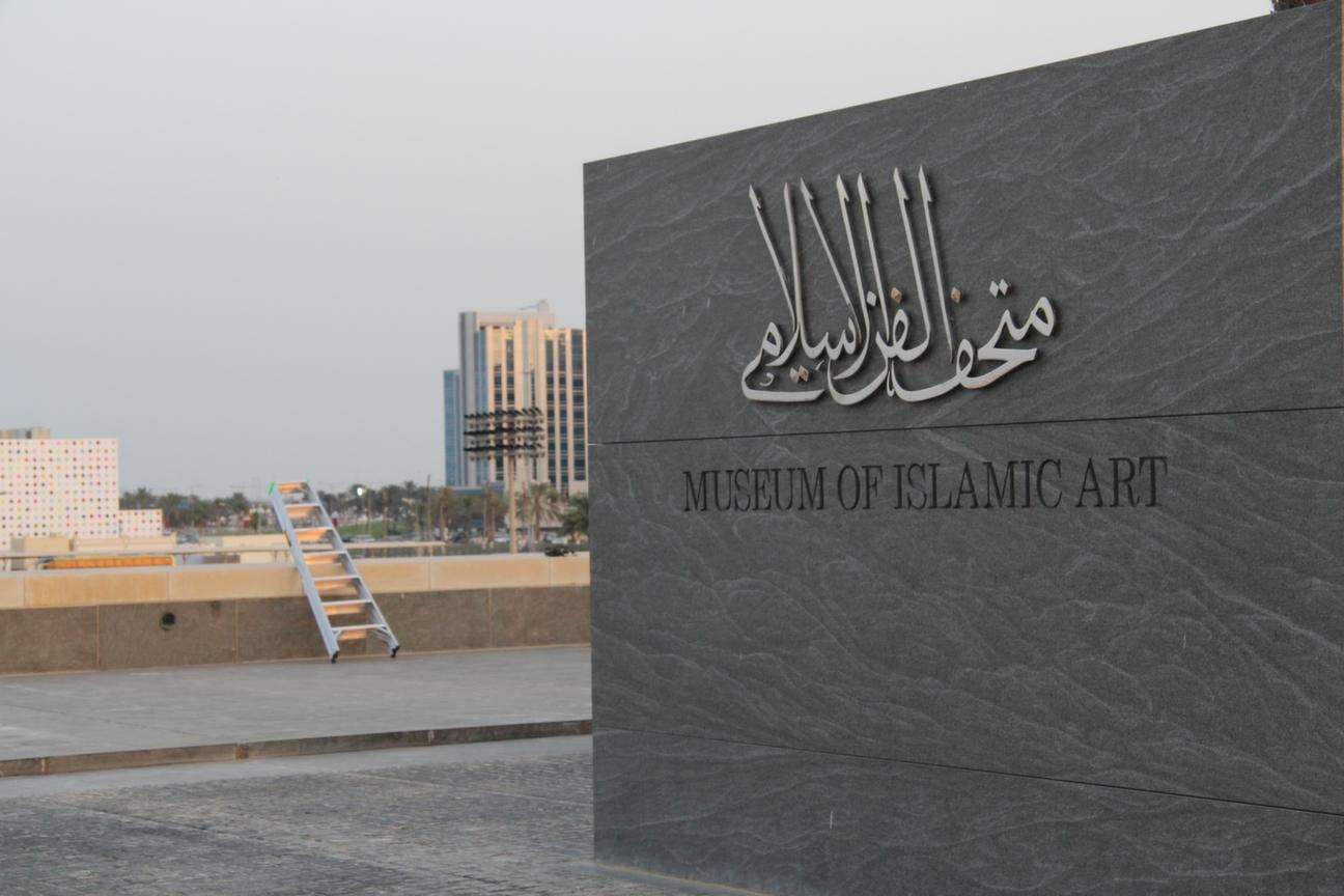 نتيجة بحث الصور عن متحف الفن الاسلامي الدوحة