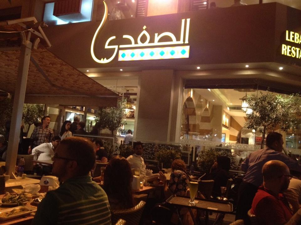 مطعم الصفدي شارع الشيخ زايد دبي صور موقع اسعار منيو احداثيات