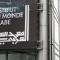 معهد العالم العربي